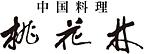 logo桃花林
