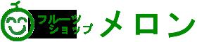 フルーツショップ メロン|福岡のフルーツ専門店